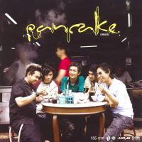Pancake - โกรธ (1).mp3