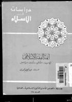 أئمة الفقه الإسلامي أبو حنيفة , الشافعي , مالك ,  ابن حنبل.pdf