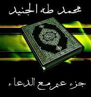11 - Surah al-A'laa.mp3