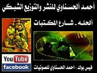 ♥ريمكس نصرت البدر بعنوان على الموت اخذنه 2013-النشر والتوزيع الشبكي احمدشاكرالحسناوي♥.mp3