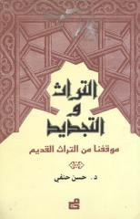 التراث والتجديد - حسن حنفي.pdf