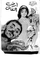 يوسف السباعي .. أرض النفاق.pdf