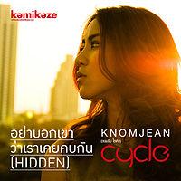 อย่าบอกเขาว่าเราเคยคบกัน (Hidden) (ชัดเต็มเพลง) - ขนมจีน by weimingkang#3 (2).mp3