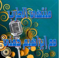 004 وردة الجزائرية - صحبة فل- منتهى الطرب مع إبراهيم حفنى - الحلقة 144 - 12مارس 2015 .mp3