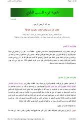 حقائق عن أنساب بعض العشائر والبيوتات العراقية - نبيل الكرخي.pdf