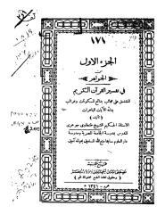 الجواهر في تفسير القرآن-ج1.pdf