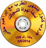 008 - وردة الجزائرية - يا ترى نرجع حبايب -  الحلقة 106- 5 يونية 2014 .mp3