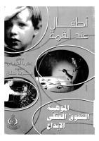 أطفال عند القمة - الموهبة و التفوق العقلي و الإبداع.pdf