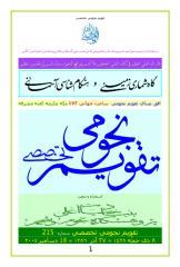 8  Zihajjeh 1428.pdf