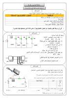 سلسة 2(المركبات +التصور).pdf