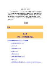 A-Brief-Illustrated-Guide-To-Understanding-Islam-Japanese.pdf