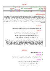 الرماديات الملونة.pdf