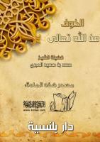الخوف من الله تعالى.pdf
