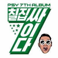 psy - daddy (feal cl of 2ne1).mp3