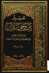 من وحي القرآن18 .pdf