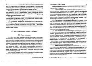 Инструкция о ликвидации скважин-12.pdf