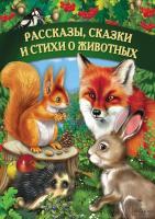 Рассказы сказки и стихи о животных.pdf