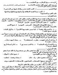 امتحان صف اول عربى.doc