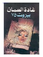 بيروت 75.pdf