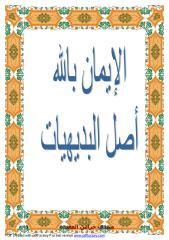 الإيمان بالله أصل البديهيات.pdf