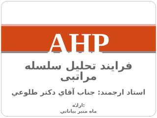 AHP.ppt