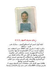 مذكرات #خالد_حربي في سجون مبارك والتي نشرها عام 2012م..docx