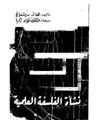 ريشنباخ،نشأة الفلسفة العلمية،ترجمة فؤاد زكريا.pdf