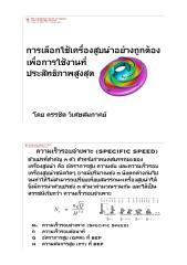 PumpSelection-2.pdf