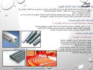اعمال الكهرباء...جمااال.pptx