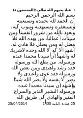 عباد يحبهم الله تعالى 5(اللمحسنون 4)25 ت04 ـ 2014.doc