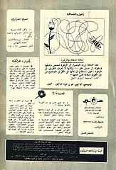 samir 0451 - 29.11.1964.cbr