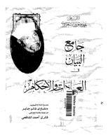 الشيخ_الشعراوى..جامع_البيان_في_العبادات_و_الاحكام..الجزء_الاول.pdf