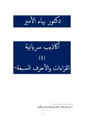 دكتور بهاء الأمير أكاذيب سريانية 4 القراءات والأحرف السبعة.pdf