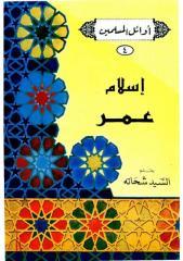 islam OMAR.pdf