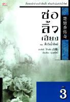 Chor-ลิ้ว-Haeng ตอน 3 ศึก-วัง-น้ำทิพย์.pdf