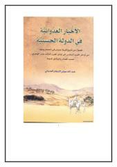 أنساب بني عدوان وأخبارهم في الجاهلية والاسلام.pdf