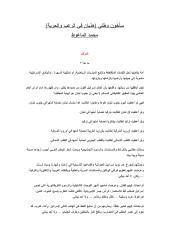 سأخون وطني - محمد الماغوط.pdf
