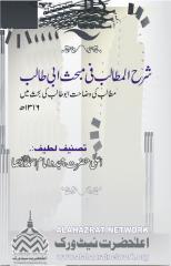 199-sharh_al_matalib.pdf