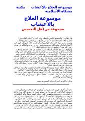 طب الاعشاب.doc