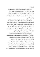 الخرسانة ومكوناتها2.doc