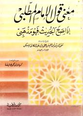 Penjelasan Kata-kata Imam al-Shafie oleh Imam al-Subki.pdf