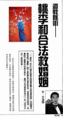 dao_gia_phu_thuat_gia_truyen.pdf.pdf