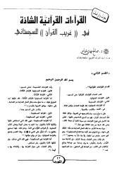 القرآءات القرآنیّة الشاذة فی غریب القرآن للسجستانی.pdf
