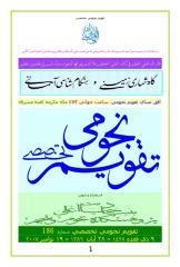 9 Ziqedeh 1428.pdf