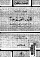 الدولة الصنهاجية .. تاريخ أفريقية في عهد بني زيري من القرن 10 الى القرن 12 م.pdf