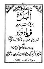 41. Al-Balagh.pdf