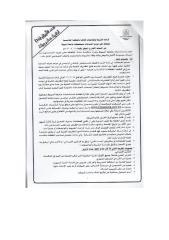 المناقصه العامة لاصناف البيض والالبان.docx