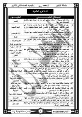 المراجعة النهائية في الكيمياء للصف الثاني الجزء الاول الثانوي د محمد رزق.pdf