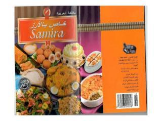 كتاب طبخ سميرة الخاص بطهي اطباق الأرز من الجزائر.pdf