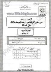 daftar 1.pdf